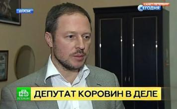 Депутата Коровина, избившего в Петербурге пенсионера, привлекут к уголовной ответственности