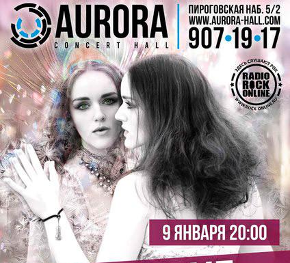 Афиша СПб. Концерт PlanetaVE и Светланы Сургановой