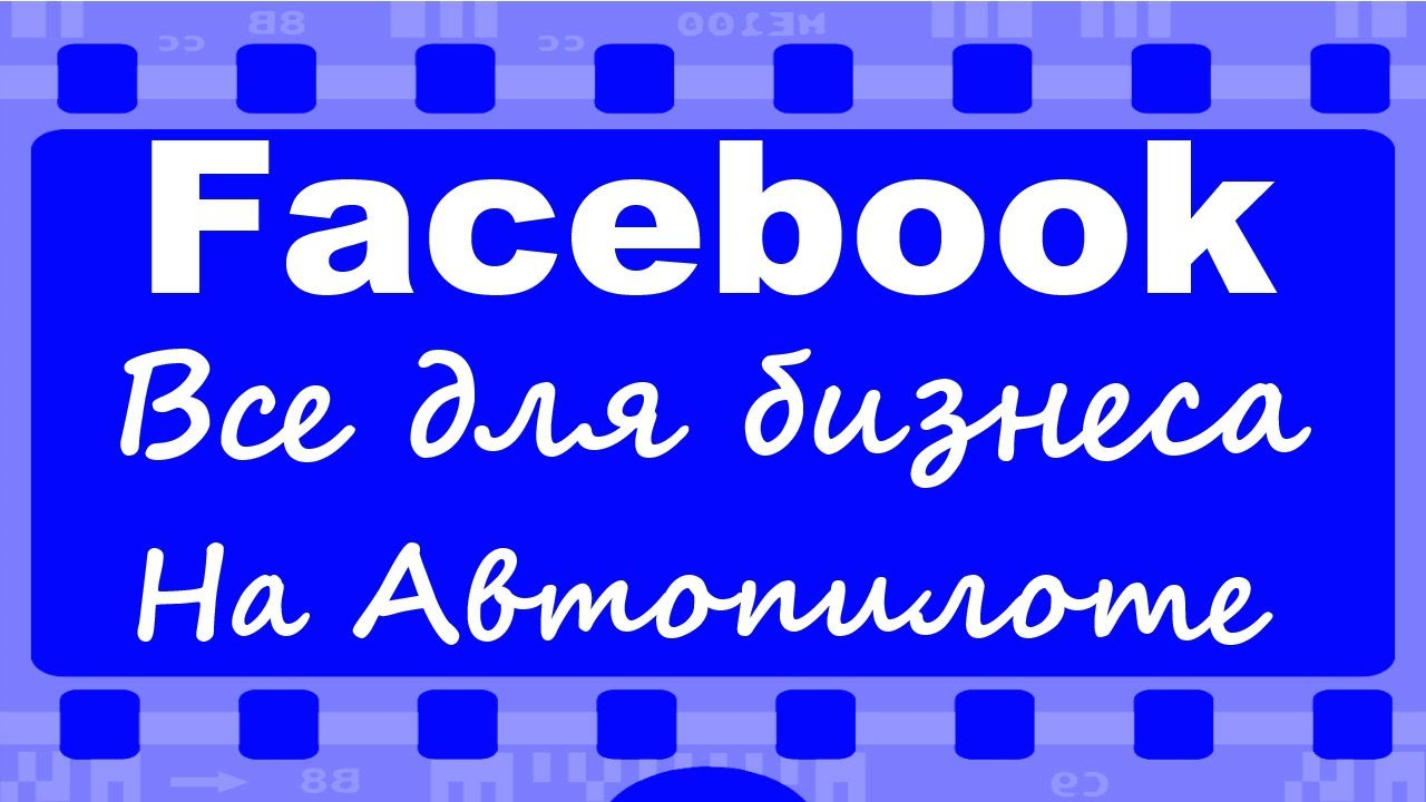 Продвижение в Facebook