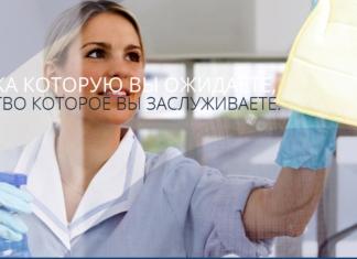 Клининговые работы в Санкт-Петербурге