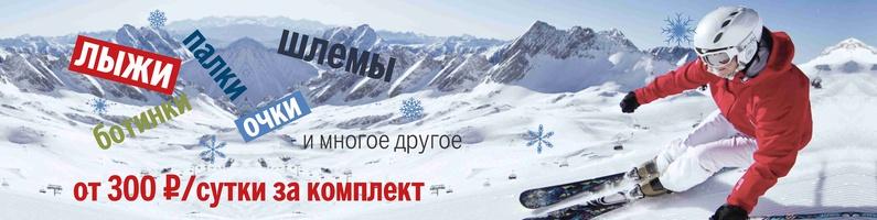 Прокат лыж СПб. Где покататься на лыжах в СПб