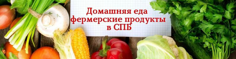 Купить фермерские продукты в СПб