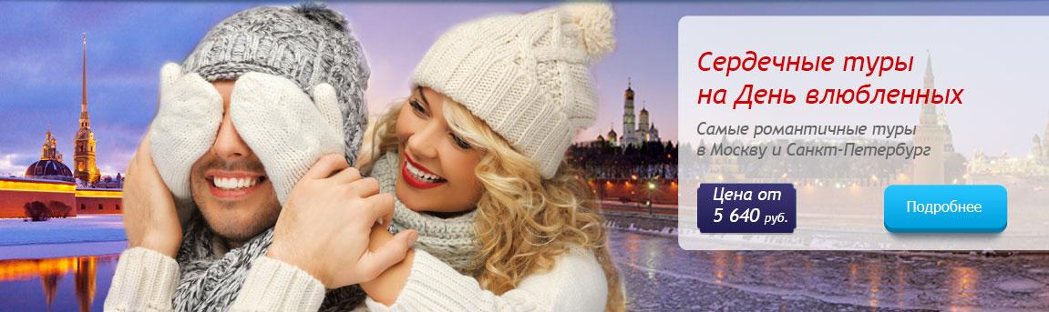 Тур на день святого Валентина в Санкт-Петербург