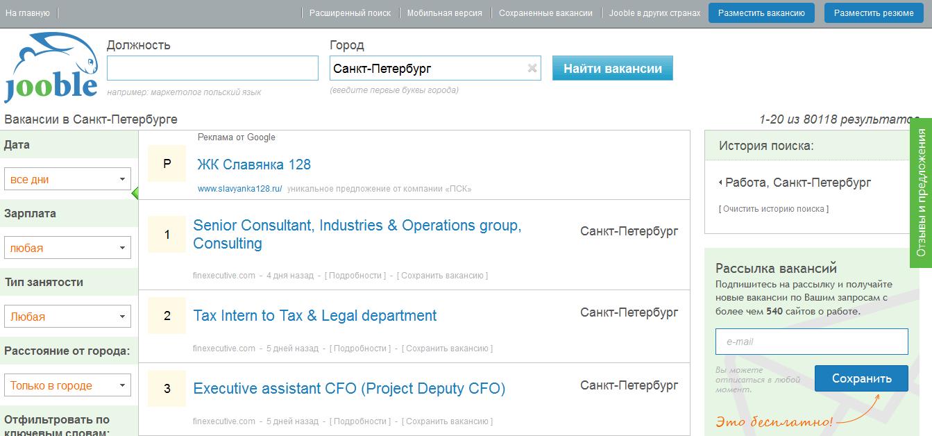 Поиск работы в Санкт-Петербурге на ru.jooble.org