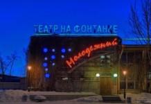 Молодежный театр на Фонтанке показал постановку «В день свадьбы»