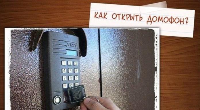 Как открыть любой домофон без ключа?