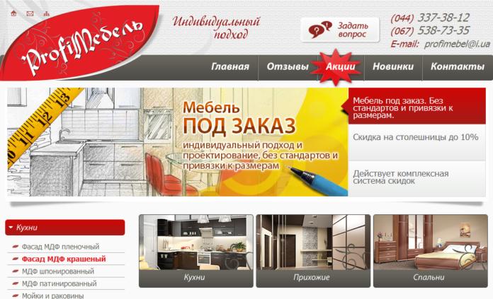 Кухни на заказ в Киеве от компания Profi Мебель