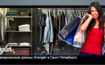 Где купить модные джинсы в Санкт-Петербурге?
